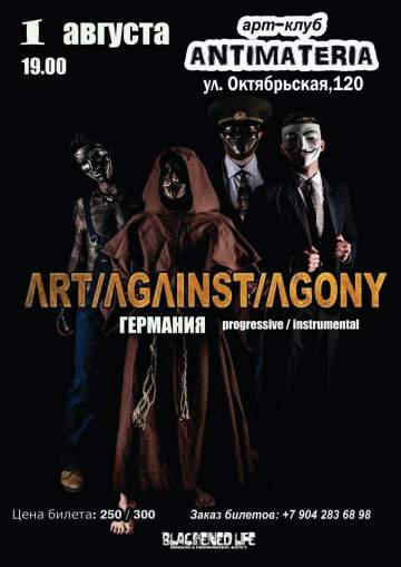 Концерт группы ART AGAINST AGONY
