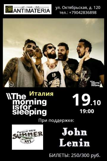 Концерт группы The Morning Is For Sleeping